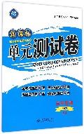 高中生物(必修3RJ)/新课标单元测试卷