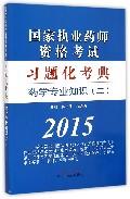 药学专业知识(2 2015)/国家执业药师资格考试习题化考典