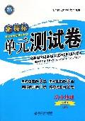 高中地理(必修3XJ版)/新课标单元测试卷