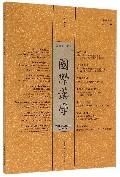 国际汉学(夏之卷2015.06总第3期)