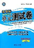 高中思想政治(必修3RJ)/新课标单元测试卷