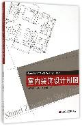 室内装饰设计制图(设计专业高等教育应用型规划教材)