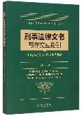 刑事法律文书写作交互指引(以法官审判与律师辩护为视角)