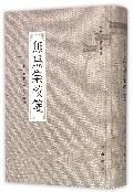 无为集校笺(精)/安徽古籍丛书