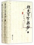 经史百家杂钞(上下)(精)