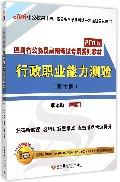 行政职业能力测验(**0版2016四川省***录用考试专用系列教材)