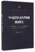 中国基层社会治理机制创新研究