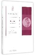 昆曲-班昭/中国戏曲海外传播工程丛书