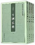 十國春秋(共4冊)