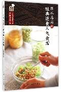 日本名店的经典速食人气食谱