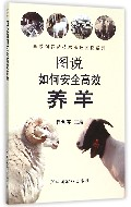 圖說如何安全高效養羊/高效飼養新技術彩色圖說系列