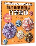 组合折纸新玩法(百变绣球)
