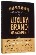 奢侈品品牌管理(第2版)
