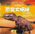 恐龙大揭秘:重返白垩纪