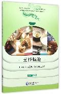 烹饪概论(中等职业教育中餐烹饪与营养膳食专业系列教材)