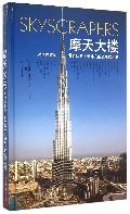 摩天大楼(对话建筑师世界历史上*非凡的超高层建筑)(精)