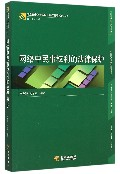 网络中民事权利的法律保护/信息安全保密与网上侵权犯罪系列丛书