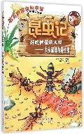 好吃懒做的大佬--大头泥蜂与寄生虫/昆虫记