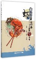 食用虾蟹与营养/专家教您食海鲜