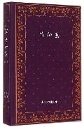 精细集(爱书、懂书又做书的著名出版人俞晓群讲述自己在出版界遇到的可爱的人和可亲的书)