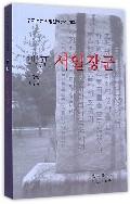 白圃徐一将军(朝鲜文版)/中国朝鲜族名人评传系列