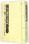 中医古籍珍本集成(医案医话医论卷吴鞠通医案)