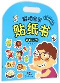 趣味天地(1-4岁适用)/聪明宝宝贴纸书