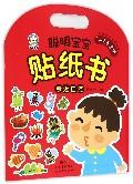 亲近自然(1-4岁适用)/聪明宝宝贴纸书