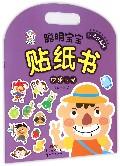 快乐时光(1-4岁适用)/聪明宝宝贴纸书