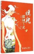 旗袍缝制工艺