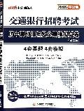 交通银行招聘考试历年真题汇编及全真模拟试卷(第2版2016中公版)