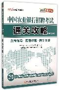 中国农业银行招聘考试通关攻略(2016中公版第2版)