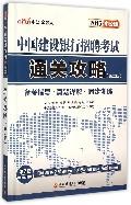 中国建设银行招聘考试通关攻略(2016中公版第2版)