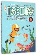 小蛙人游大海(升级版)