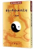 道教典籍选刊:黄帝九鼎神丹经诀校释