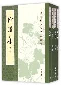 徐渭集/全4册/中国古典文学基本丛书