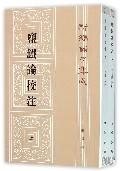 鹽鐵論校注/全2冊/新編諸子集成