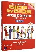 朗文国际英语教程(学生用书练习册*新版第2册附磁带)