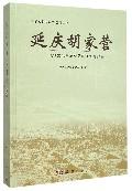 延庆胡家营——延怀盆地东周聚落遗址发掘报告