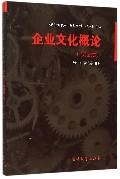 企业文化概论(第2版)/教材系列/现代管理书库