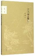 汉代道家思想(国学论丛)