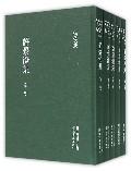 许景澄集(共5册)(精)
