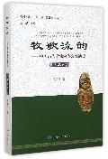 牧歌流韵--中国古代游牧民族文化遗珍(突厥卷)/嘉峪关市一带一路建设文化丛书