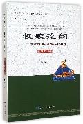 牧歌流韵--中国古代游牧民族文化遗珍(匈奴卷)/嘉峪关市一带一路建设文化丛书