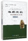 牧歌流韵--中国古代游牧民族文化遗珍(粟特卷)/嘉峪关市一带一路建设文化丛书