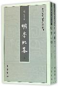 明季北略/全2册/中国史学基本典籍丛刊