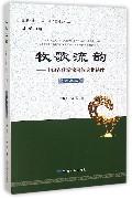 牧歌流韵--中国古代游牧民族文化遗珍(鲜卑卷)/嘉峪关市一带一路建设文化丛书