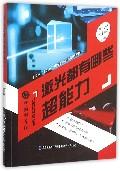激光都有哪些超能力/中国科学院21世纪科普丛书