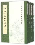 李白全集编年笺注/全4册/中国古典文学基本丛书