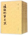 通鉴纪事本末(全12册)